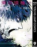 東京喰種トーキョーグール:re 9 (ヤングジャンプコミックスDIGITAL)[Kindle版]