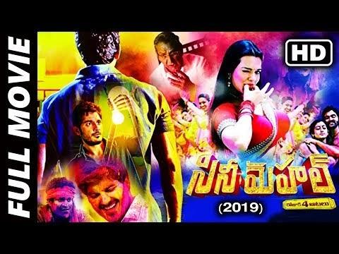 Cine Mahal (Rojuki 4 Aatalu) Telugu Movie