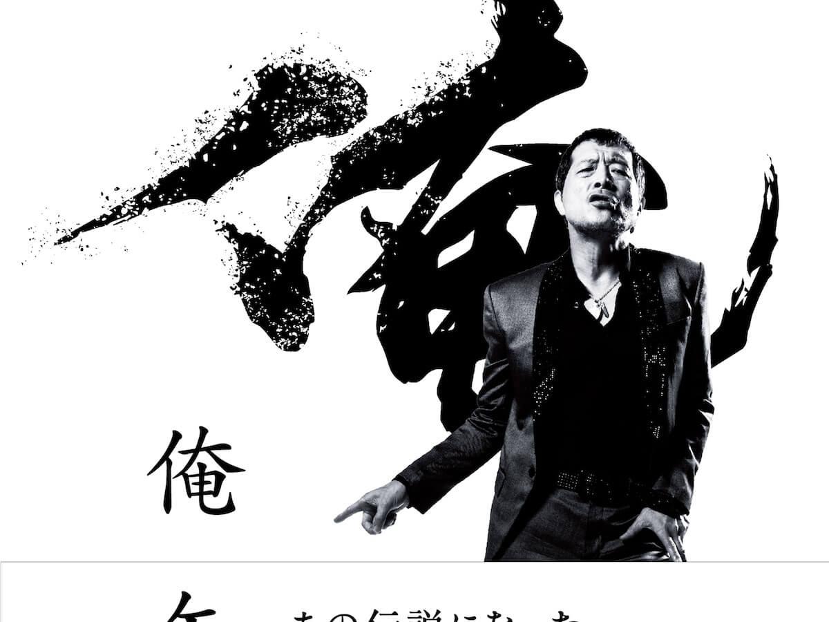 矢沢永吉の画像 原寸画像検索