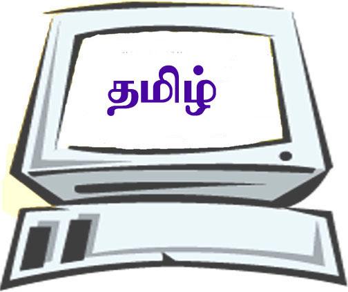 Siragu tamil in computer2