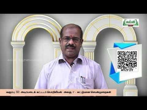 11th Basic Architecture கட்டட செயல்முறைகள்  அலகு 7 பகுதி1 Kalvi TV