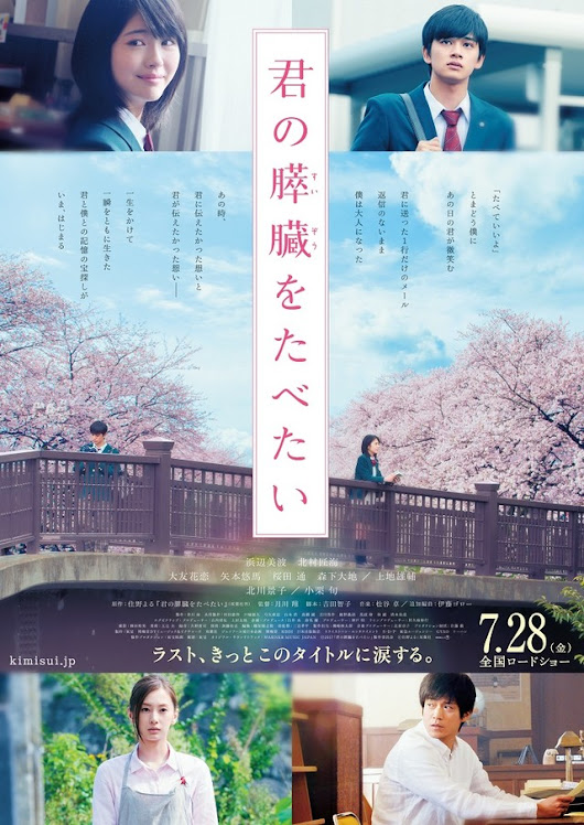 I Want to Eat Your Pancreas - AsianWiki