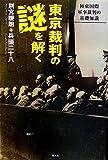 東京裁判の謎を解く―極東国際軍事裁判の基礎知識
