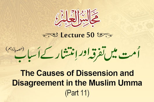 The Causes of Dissension and Disagreement in the Muslim Umma (Part 11) Majalis-ul-Ilm (The Sittings of Knowledge) Lecture 50