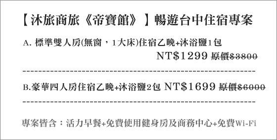 台中/沐旅商旅/帝寶館/中區/住宿