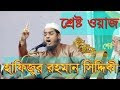 Maulana Hafizur Rahman Siddiki Latest Bangla Waz 2017 About Nobijir Adorsho