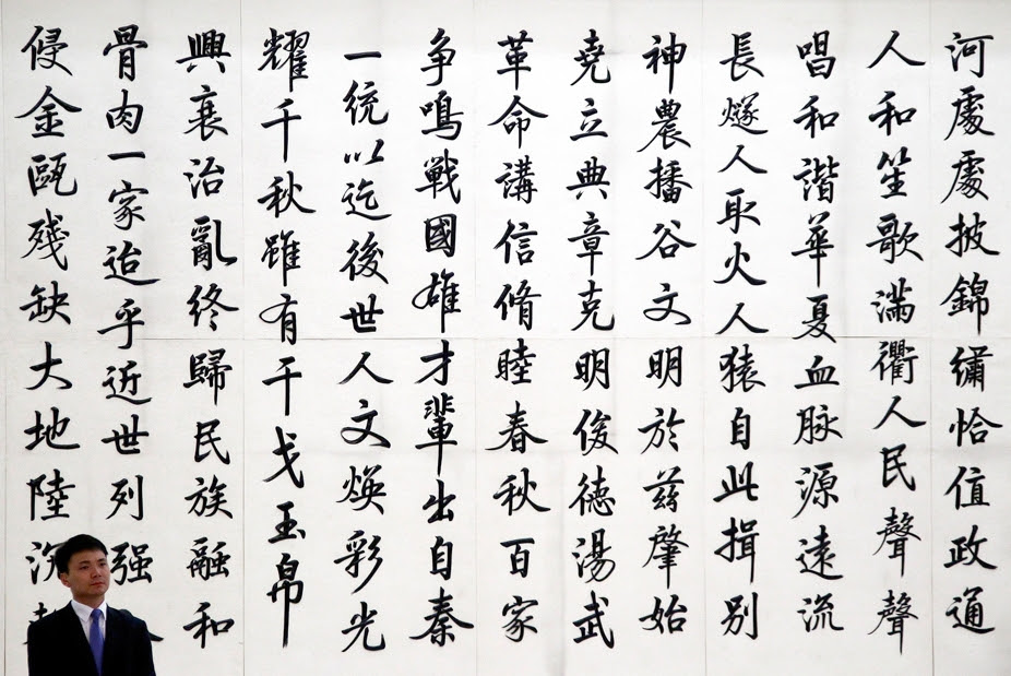 Imágenes Orientales Y Letras Chinas Para Compartir En Facebook Mil