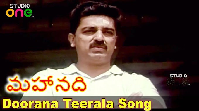 Durana teeralevo Song Lyrics in Telugu - Mahanadi
