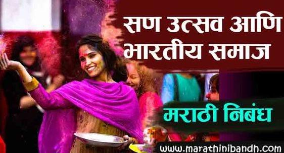 सण उत्सव आणि भारतीय समाज मराठी निबंध | San utsav ani bhartiya samaj marathi nibandh