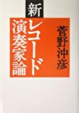 新レコード演奏家論 (SS選書)