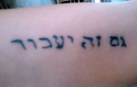 This Too Shall Pass In Hebrew Tattoo