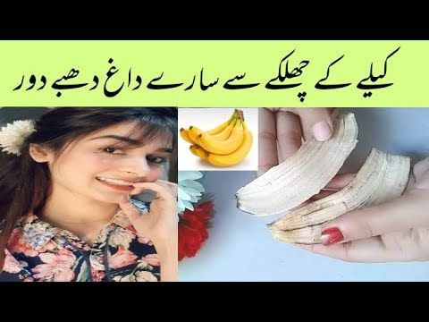 Remove dark spots, freckles and marks from banana peel
