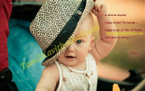 cute  baby thamai amma penmai pregnant tamil kavithai