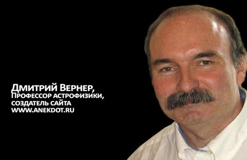 Дмитрий Вернер - создатель сайта Анекдот.ру
