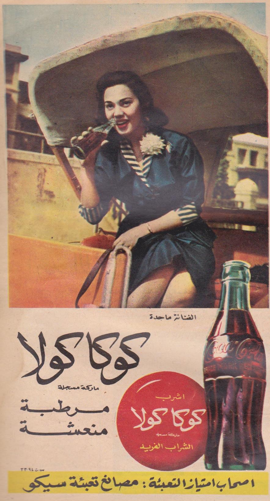 1952cocamagda