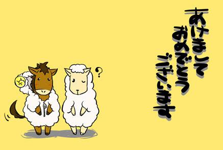 かわいい馬と羊のイラスト年賀状が無料