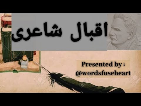Iqbal Poetry Inspirational Motivational line video in urdu