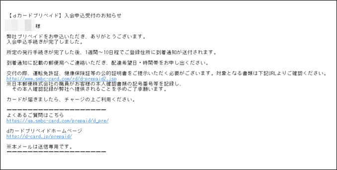 a00040.1_docomo_dプリペイドカード発行手続き_07
