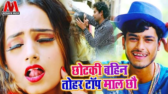 Chotki Bahin Tohar Top Maal Chhau - Gaurav Thakur | Mamta Mahi Lyrics