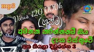 Amathaka Karanna Nama Oya Dasa Mp3 Free Download