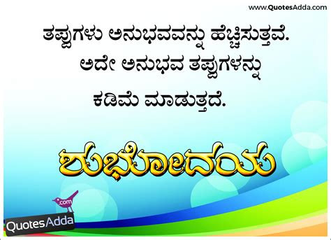 Imágenes De Gud Mrng Images With Quotes In Kannada