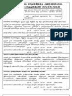 Ayyappan Bajanai Songs Lyrics In Tamil Pdf Free Download