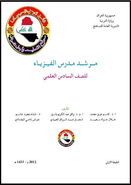 حمل مرشد المدرس لمنهج الفيزياء للصف السادس العلمي 2013 pdf