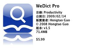 WeDict Pro 1.5