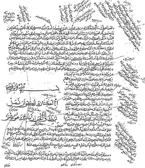 File:Tapurian Qur'an (Al-Kusar).PNG