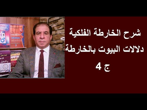 الفلك والتنجيم ح 4 دلالات البيوت في الهيئة الفلكية الزودياك zet