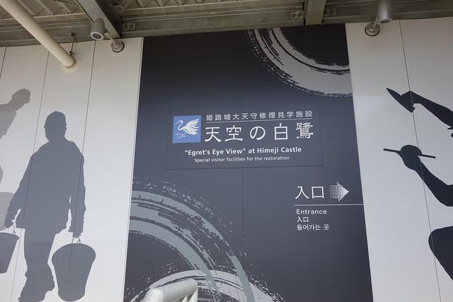 天空の白鷺
