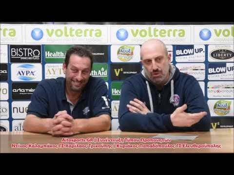 Οι δηλώσεις Καλαμπάκου και Παπαδόπουλου για το παιχνίδι της Α2 ανδρών, Χαρίλαος Τρικούπης-ΓΣ Ελευθερούπολης