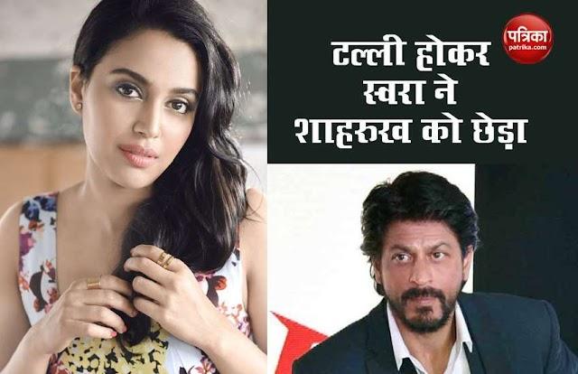 नशे की हालत में पार्टी के बीच में Shah Rukh Khan को परेशान करने लगी थीं स्वरा भास्कर, किंग खान ने ऐसे किया था रिएक्ट