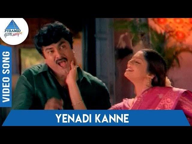 Janakiraman | Yenadi Kanne Video Song