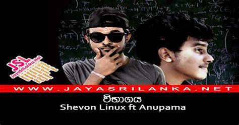 abagaya  exam song sinhala rap shevon linux ft