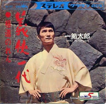 HITOFUSHI, TARO gikyo ichidai