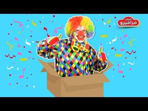 f2ead4f555d41 العاب فرافيرو - العاب اطفال - العاب بنات  لعبة صندوق المفاجآت السحرى للبنات  والاولاد واجمل العاب اطفال 3 سنوات Sur.