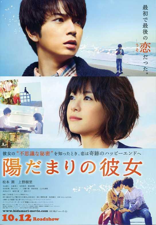 Resultado de imagen de portada de Hidamari no kanojo