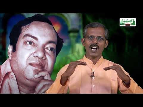 வகுப்பு 10 தமிழ்  8 அறம் தத்துவம் சிந்தனை கவிதைப் பேழை காலக்கணிதம் Kalvi TV
