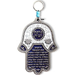 Blessing Home Good Luck Wall Decor Hamsa - Made in Israel - Hebrew