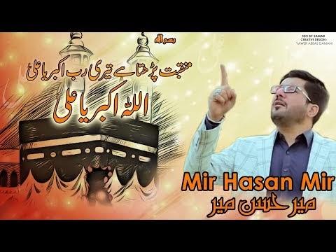 Allah o Akbar Ya Ali (ع) | Mir Hasan Mir | Title Manqabat | New Manqabat...