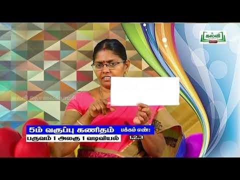 5th Maths வடிவியல் அலகு 1 Kalvi TV