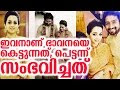Bhavana Got Engaged