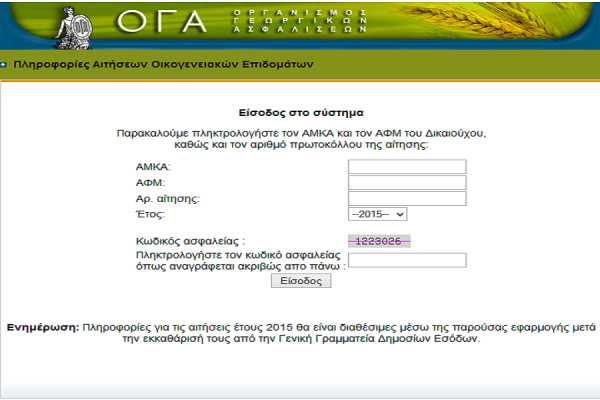 Άνοιξε η εφαρμογή του ΟΓΑ για το επίδομα τέκνων