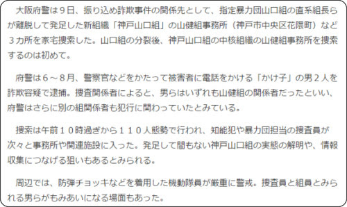 http://www.sankei.com/west/news/150909/wst1509090047-n1.html