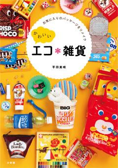 お菓子や文房具のパッケージがかわいい雑貨に大変身使用後のリメイクと