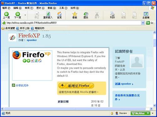 oldfirefox-01