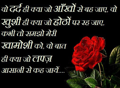 20 Best Happy Rose Day Shayari Wishes Greeting Images In Hindi