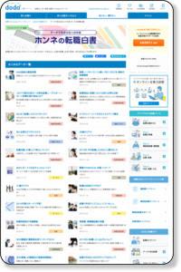 http://doda.jp/guide/ranking/020.html