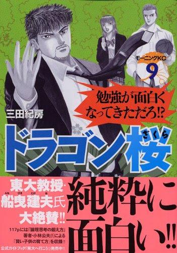 三田紀房『ドラゴン桜』(9巻)
